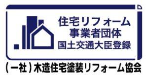 住宅リフォーム事業者団体、国土交通大臣登録「(一社)木造住宅塗装リフォーム協会」